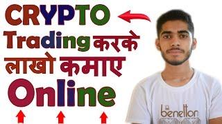 नमस्ते दोस्तों आज मे आपको crypto trading के बारे मे बताने वाला हूँ लोग रोजाना trading करके 1,2btc का जहा से profit निकालते है और trading बहुत बढिया और ज्यादा इनकम देने वाला एक स्त्रोत है पर जे आप अपने risk पे करते है market मे जो भी coins आ रहे है उनके रेट के updown होने की खबर आपको रखना पड़ेगी जिससे आप trading मे sucess पा सकते है ! धन्यवाद !POLONIEX CRYPTO TRADING SITE:-https://poloniex.com