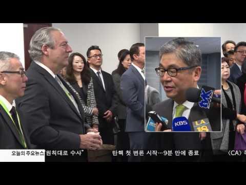 2017 한인사회 힘찬 출발  01.03.17 KBS America News