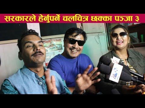 (पैशा मात्र ठुलो कुरा हैन, दर्शक खुशी हुनु ठुलो कुरा हो || Chhakka Panja 3 || FOR SEE NETWORK || - Duration: 9 minutes, 1 second.)