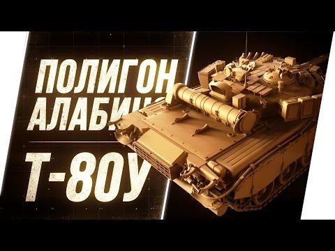 Т-80У в Armored Warfare / Алабино