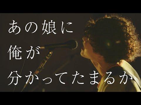 , title : '忘れらんねえよ『あの娘に俺が分かってたまるか』Music Video'