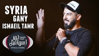 سوريا جنة - اسماعيل تمر    Syria Ganih - Ismaeil Tamr