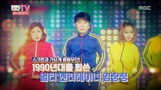 [Happy Time 해피타임] multi entertainer 'Im Chang-jung' 90년대를 휩쓴 멀티 엔터테이너 '임창정' 20150830, MBCentertainment,radiostar