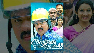 Malayalam Full Movie Namboothiri Yuvavu @ 43 | Malayalam Full Movie 2013 | Full HD Movie
