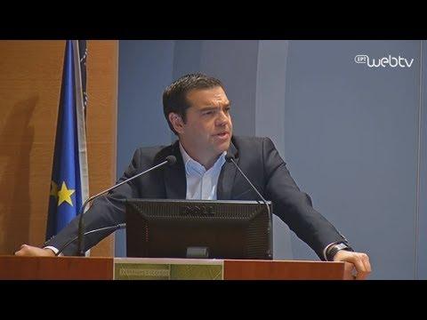 Ομιλία του Αλέξη Τσίπρα,στην εκδήλωση του τμήματος Οικολογίας του ΣΥΡΙΖΑ