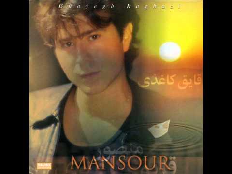 Mansour - Atre Gole Yakh | منصور - عطر گل یخ
