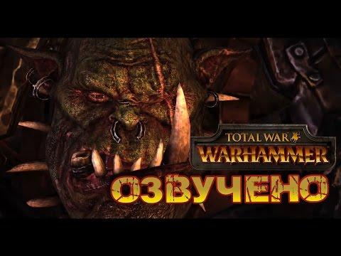 Озвученный трейлер Total War WARHAMMER Grimgor Ironhide
