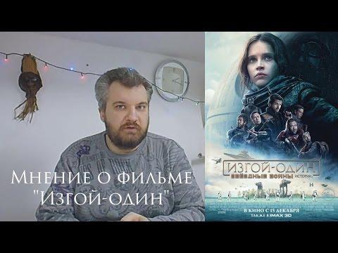 """Мнение о фильме """"Изгой-Один"""""""
