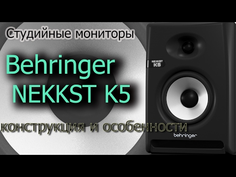 Обзор Behringer NEKKST K5. Конструкция и особенности
