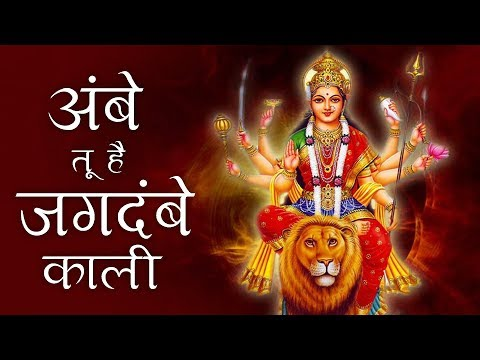 Video आ माँ आ तुझे दिल ने पुकारा | Ambe Tu Hai Jagdambe Kaali | Mata Rani Bhajans | Navrtari Special download in MP3, 3GP, MP4, WEBM, AVI, FLV January 2017