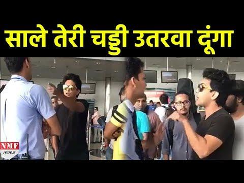 VIDEO: आखिर क्यों Aditya Narayan ने Airport Officer को दी चड्डी उतरवाने की धमकी?