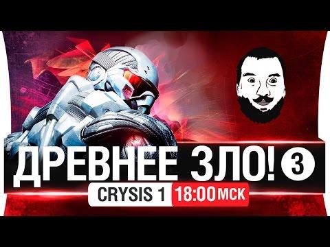 ДРЕВНЕЕ ЗЛО! #3 - Crysis 1 [18-00мск] (видео)