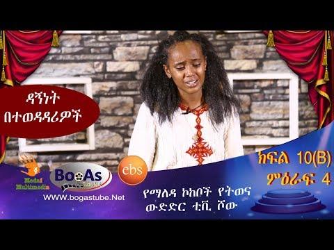 Ethiopia Yemaleda Kokeboch Acting TV Show Season 4 Ep 10B
