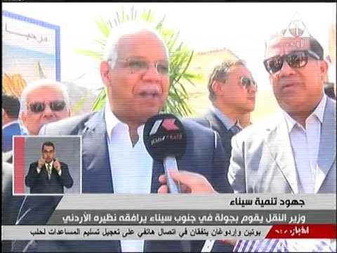 وزير النقل يقوم بجولة فى جنوب سيناء ويرافقه نظيره الاردنى