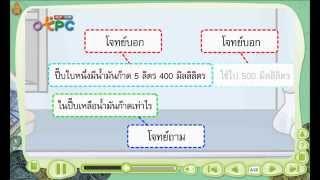 สื่อการเรียนการสอน โจทย์ปัญหาเรื่องการตวง ป.3 คณิตศาสตร์
