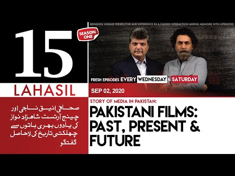 LAHASIL EPISODE 15 | ANIQ NAJI | SHAHZAD NAWAZ | PAKISTANI MEDIA