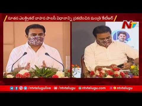 Minister KTR about New Electrical Vehicle Policy
