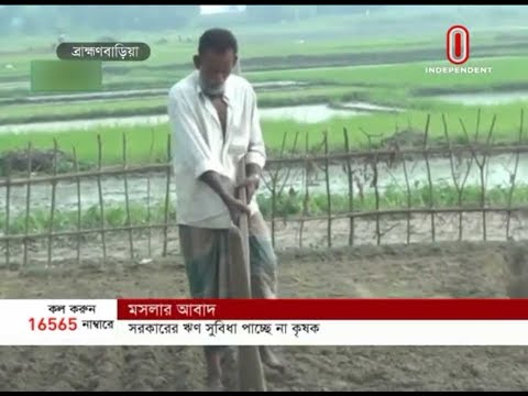 Spice growers are not getting govt loan facilities (04-12-2019) Courtesy: Independent TV