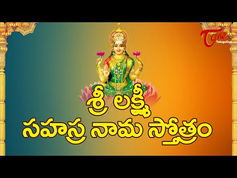 lakshmi - Sree Lakshmi Sahasranama Stothram - Sri Lakshmi Sahasranamam - Sri Lakshmi Namavali - Bhakti TV Non Stop Comedy - http://www.youtube.com/user/navvulatv For N...