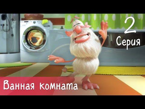 Буба - Ванная комната - 2 серия  - Мультфильм для детей (видео)