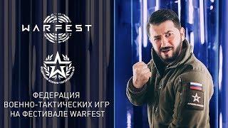 Обложка видео Трейлер фестиваля WARFEST по игре