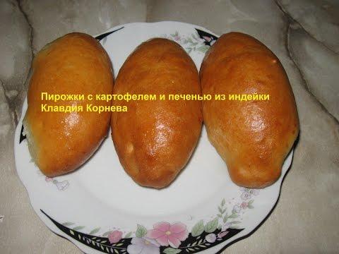 Печеные пирожки с печенью в духовке рецепт с пошагово