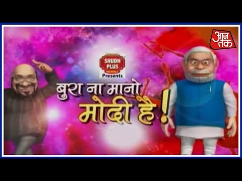 Holi Special By Aaj Tak With Humor And Satire Poetry