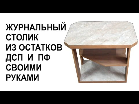 Как сделать столик с дсп фото