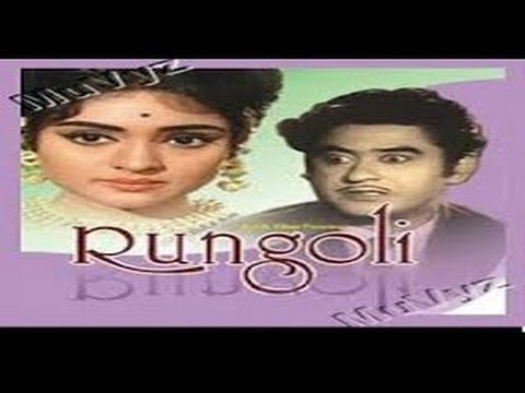 Rangoli - रंगोली 1962 || Bollywood Full Hindi Movie || Kishore Kumar, Vyjayanthimala