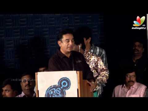 Kamal Introduced Jayarams Son Kalidas at Oru Pakka Kathai Movie Launch | Balaji Tharaneetharan