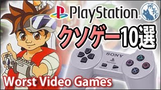 【PS】クソゲー10選  [PS1 Bad Games 1]