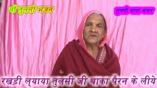 तुलसी माता भजन: रखड़ी ल्याया तुलसी जी थाका पैरन के लिए