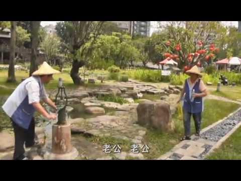 圖示:臺北市客家文化主題公園  志工招募  之  夫妻篇