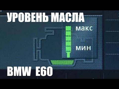 Уровень масла в двигателе бмв х5 е70 фотография
