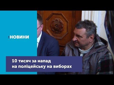Члена виборчої комісії, який накинувся на поліцейську через зауваження, суд звільнив під заставу