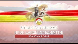 На связи Стыр Ныхас... Траурные мероприятия в Северной Осетии имеют статус важного события. Сегодня похорон...