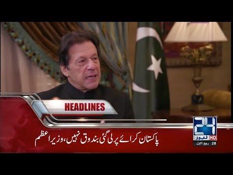 News Headlines | 5:00 PM | 7 Dec 2018 | 24 News HD