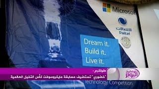 """""""خضوري"""" تستضيف مسابقة مايكروسوفت كأس التخيل العالمية"""