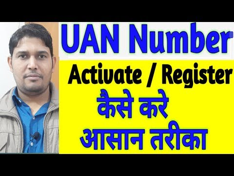 How to activate/register uan number  | UAN Number kaise Activate kare full detail -Technology up