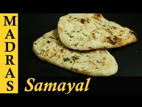 Naan Recipe in Tamil | How to make Naan at home | Indian Flat Bread Recipe |  Tawa Naan Recipe