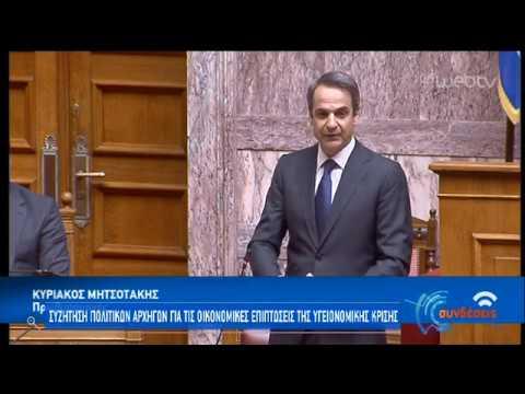 Η δευτερολογία του Πρωθυπουργού στη Βουλή | 30/04/2020 | ΕΡΤ