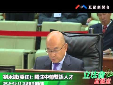 劉永誠 20150112立法會全體會議