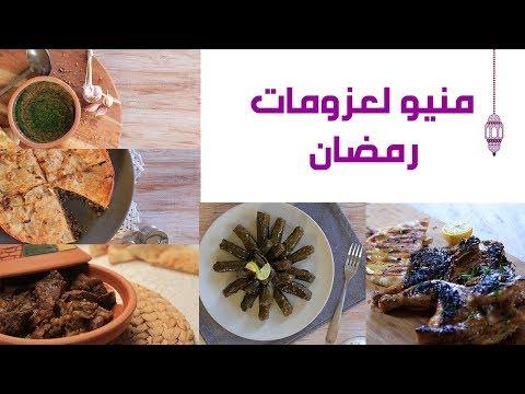 العرب اليوم - 6 أكلات مناسبة لعزومات شهر رمضان