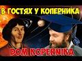 Дом Николая Коперника. Город Торунь. Польша