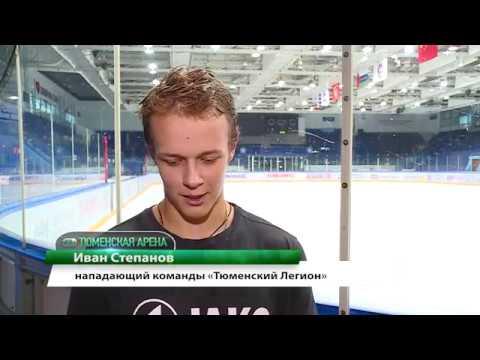 МХК «Тюменский Легион» провёл двусторонний матч