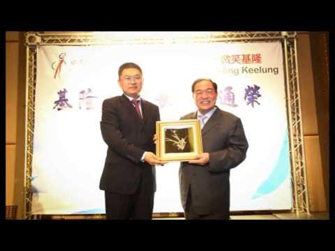中華青年企業家協會 基隆市市長 張通榮 歡迎晚宴