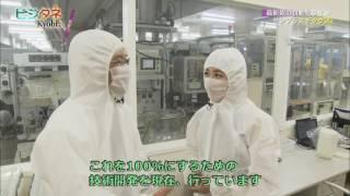 経済情報番組『京bizX』で紹介動画再生