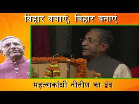 सत्ता के मोह में नीतीश - Nand Kishore Yadav