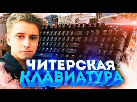 ОБЗОР ЧИТЕРСКОЙ КЛАВИАТУРЫ HYPER X И ИГРОМИР 2016