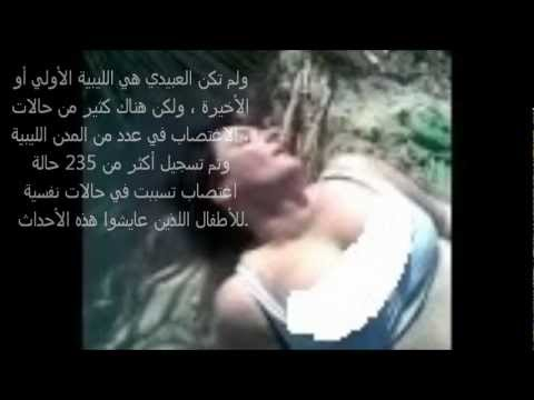 اغتصاب مصريات - جريمه اغتصاب في ليبيا ثوار ناتو قطر القائد معمر القذافي المقاومه فضيحة ناتو صحفية بنغازي طربلس libya LIBYA.
